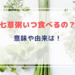 【2020年】七草粥はいつ食べるの?意味や由来は!1分動画で作り方を伝授します!