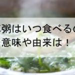 【2020年】七草粥はいつ食べるの?意味や由来は!
