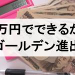 """【テレビ朝日】""""10万円でできるかな""""が春からゴールデン進出が決定!"""