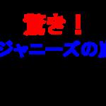 【まとめ】ジャニーズの嵐2020年12月31日をもってグループ活動を休止!