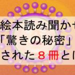 『マツコの知らない世界』絵本読み聞かせ内田早苗の驚きの秘密が隠された8冊とは!