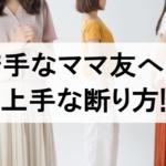 【あさイチ】苦手なママ友への角を立てない上手な断り方や伝え方を伝授します!(佐々木圭一さん)
