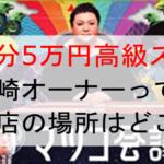 マツコ★12分5万円高級スパの川崎オーナーやお店の場所や効果は?