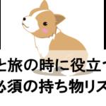 犬と旅行するときに役立つ!お出かけの持ち物リストを教えます!