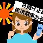 日焼け止めは使用期限はいつまで使えるの?去年の残りを使っても効果あり!?