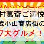 火曜サプライズで行った武蔵小山商店街のお店の名前や場所や口コミは?