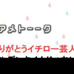 【アメトーク】ありがとうイチロー芸人!ゴールデンタイムじゃないの?数々の伝説・名言・レーザービーム・Tシャツ集!