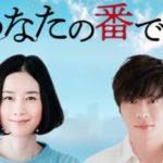 『あなたの番です』なーちゃんこと西野七瀬(元乃木坂46)が理系の女子大生で黒島沙和役で出演します!
