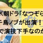 【動画】千鳥ノブがNHK朝ドラ「なつぞら」教師役で初出演!マジで演技下手なのか?