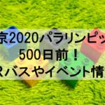 """4月13日は東京2020パラリンピック開催の""""500日前""""!PRバスやイベント情報をご紹介します!"""