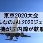 東京2020大会「みんなのJAL2020ジェット」1号機が国内線がとうとう4月8日に就航だよ!