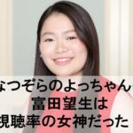 【画像】3A・なつぞら・白衣の戦士に出演のぽっちゃり可愛い富田望生(とみたみう)は視聴率の女神だった!