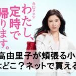 【画像】わたし定時で帰ります(私定時)吉高由里子が頬張る小籠包の店はどこ?ネット販売はあるの?可愛いパンダのジョッキ・皿・れんげは?