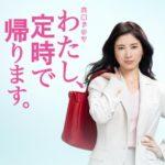 【わた定】吉高由里子のドラマ衣装ブランドはどこ?ブラウス・ジャケット・スカート・トップス!
