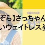 【なつぞら】さっちゃん(三橋佐知子)役!可愛いウェイトレス姿は誰!咲太郎の本命は誰?