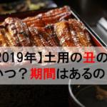 【2019年】土用の丑の日はいつか?期間や由来は!ウナギを食べないといけない?