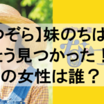 画像【なつぞら】川谷ゆきこ役は誰?あの美女は千遥(ちはる)じゃなかった!