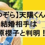 【なつぞら】天陽(吉沢亮)の結婚相手は誰?大原櫻子と判明!いつから出るの?
