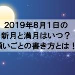 2019年8月1日の新月や満月やボイドタイムはいつ?お願いが叶う書き方教えます!