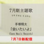 【あなたの番です】 主題歌(第2章)横浜流星は口パク!田中圭が歌っていた!騙された!配信はいつ?