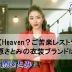 【Heaven?ご苦楽レストラン】石原さとみの衣装ブランドはどこ?ブラウス・スカート・スーツ・バック・時計など調査!(ヘブン衣装)