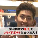【画像】宮迫博之の息子はフライドポテトお笑い芸人!藤井陸(宮迫陸)だった!