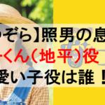 【なつぞら】照男の息子・ちーくん(地平)役!可愛い子役は誰!出演作品は?