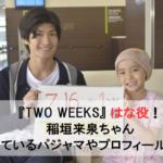 【画像】TWO WEEKSはな役!人気子役の可愛い稲垣来泉(姉・芽生)!衣装パジャマはどこ?プロフィールや事務所も調べてみました!
