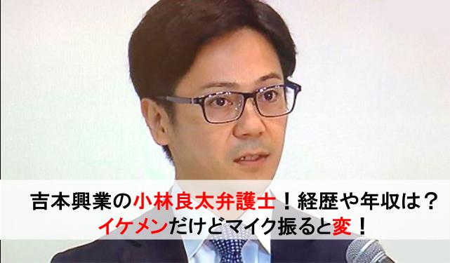弁護士 吉本 興業