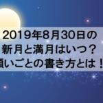 2019年8月30日の新月や満月やボイドタイムはいつ?お願いが叶う書き方教えます!