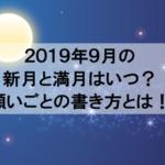 2019年9月29日の新月や満月やボイドタイムはいつ?お願いが叶う書き方教えます!