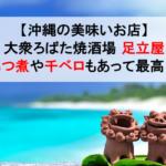 【沖縄】大衆ろばた焼酒場 足立屋!沖縄の美味いお店☆千ベロもあります!