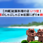 【沖縄】いつ世!紅豚のしゃぶしゃぶ★紅豚にぎり★絶品!定休日やアクセス情報などもお伝えします!