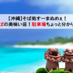 【沖縄】そば処すーまぬめぇ!沖縄そばの美味い店!駐車場ちょっと分かりにくいかも!