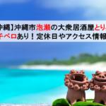 【沖縄】沖縄市泡瀬の大衆居酒屋とりこ!千ベロあり!定休日やアクセス情報などもお伝えします!