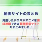 【2019年】見逃したドラマやアニメを無料視聴できる動画配信サイトのまとめ!