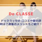 ドゥクラッセ(Do CLASSE) 口コミや服の評判は?通販のメリットもご紹介します。