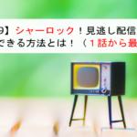 【ドラマ月9】シャーロック!見逃し配信(無料)で視聴できる方法とは!(1話から最終話)