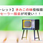 【スカーレット】きみこの妹・直子役の桜庭ななみはセーラー服姿が可愛い!