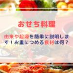 おせち料理の由来や起源を簡単に説明します!お重につめる食材(種類)は何?