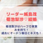 【画像】菊池梨沙はハーフで実家はお金持ち!過去にオードリ春日とキスも!