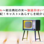ハル~総合商社の女~放送日はいつ!中谷美紀!キャスト×あらすじを紹介します!