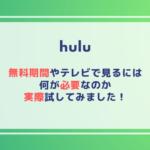 【Huluって】無料期間やテレビで見るには何が必要なのか実際試してみました!