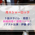 【月9】シャーロック第3話(黄)のあらすじ・ネタバレ!敏腕刑事と推理バトル!(ゲスト出演 伊藤 歩)