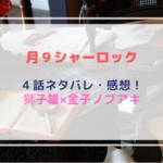 【月9】シャーロック第4話(黒)|優子はなぜ姿を消したのか?