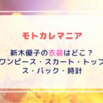 【モトカレマニア衣装】新木優子のドラマ衣装のブランドはどこ?ワンピース・スカート・トップス・バック・時計