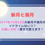 2019年10月28日の新月や満月やボイドタイムはいつ?お願いが叶う書き方教えます!