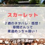 【朝ドラ】スカーレット第2週のあらすじ(ネタバレ)・感想!関西芸人・タレントは誰?