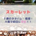 【朝ドラ】スカーレット第3週のあらすじ(ネタバレ)!荒木壮で女中!関西芸人・タレントは誰?