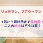 リッチマンプアウーマンの動画(ドラマ/SP)!偽名は3話でバレた澤木千尋の正体とは?二人の結末はどうなる!